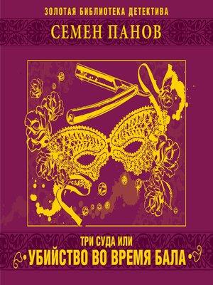 cover image of Три суда, или убийство во время бала
