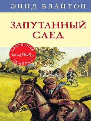cover image of Запутанный след