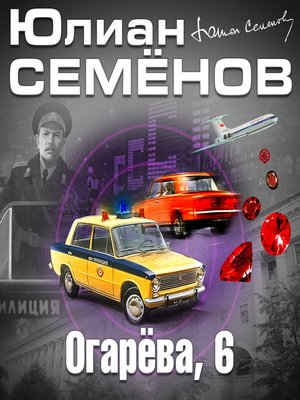 cover image of Огарёва 6