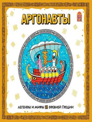 cover image of Легенды и мифы Древней Греции. Аргонавты