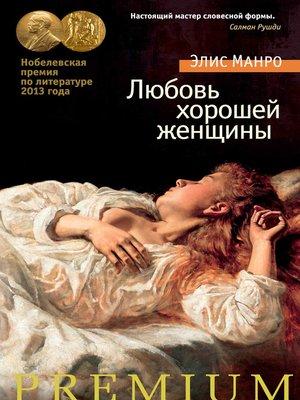 cover image of Любовь хорошей женщины