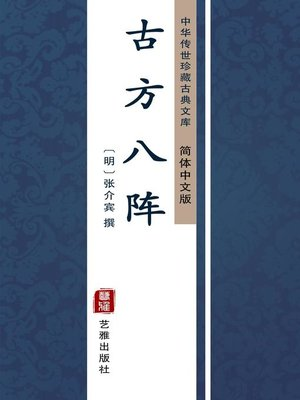 cover image of 古方八阵(简体中文版)