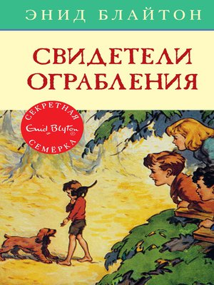 cover image of Свидетели ограбления
