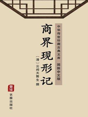 cover image of 商界现形记(简体中文版)
