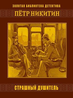 cover image of Страшный душитель