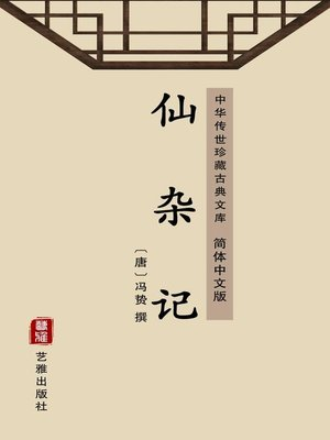 cover image of 仙杂记(简体中文版)
