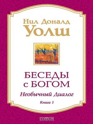 cover image of Беседы с Богом. Книга 1