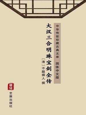cover image of 大汉三合明珠宝剑全传(简体中文版)
