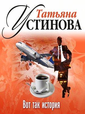 cover image of Вот так история