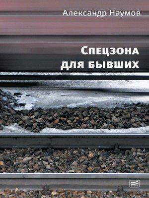 cover image of Спецзона для бывших