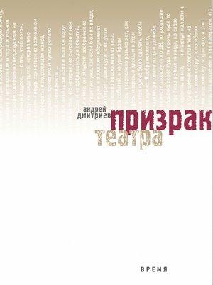 cover image of Призрак театра