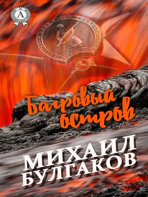 cover image of Багровый остров