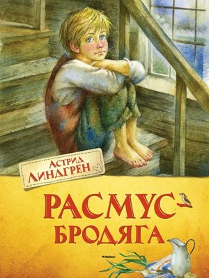cover image of Расмус-бродяга