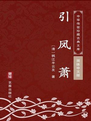cover image of 引凤萧(简体中文版)
