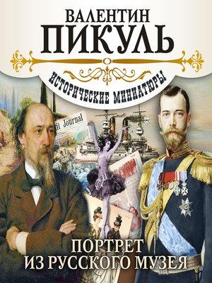 cover image of Портрет из русского музея
