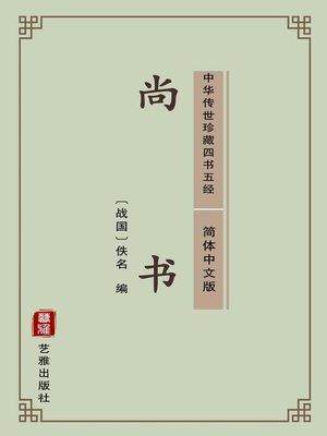 cover image of 尚书(简体中文版)