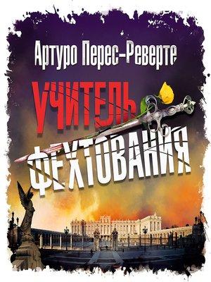 cover image of Учитель фехтования