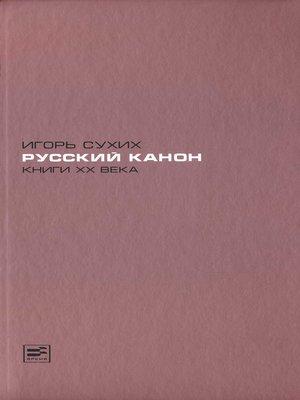 cover image of Русский канон. Книги XX века.