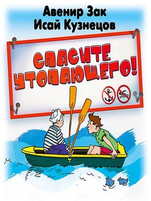 cover image of Спасите утопающего