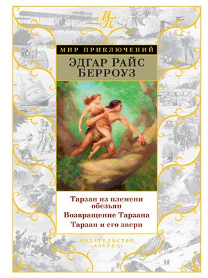 cover image of Тарзан из племени обезьян. Возвращение Тарзана. Тарзан и его звери