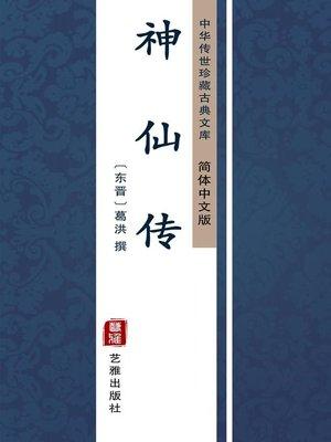 cover image of 神仙传(简体中文版)