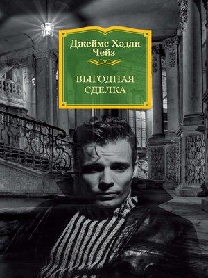 cover image of Выгодная сделка