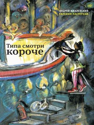 cover image of Типа смотри короче