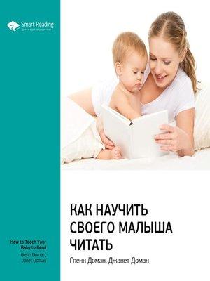 cover image of Как научить ребенка читать