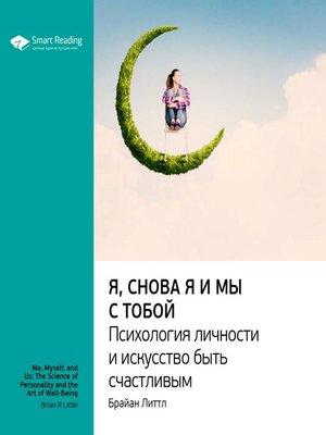 cover image of Я, снова я и мы с тобой