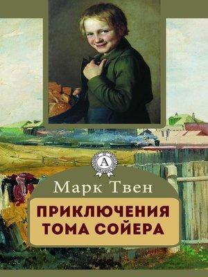 cover image of Приключения Тома Сойера