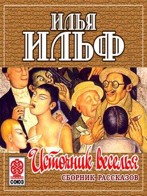 cover image of Источник веселья