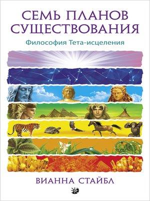 cover image of Семь Планов Существования