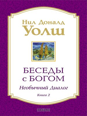 cover image of Беседы с Богом. Книга 2