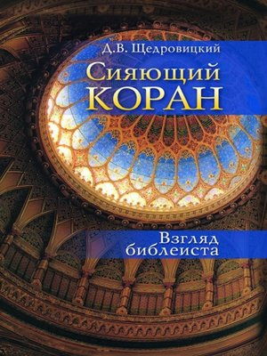 cover image of Сияющий Коран