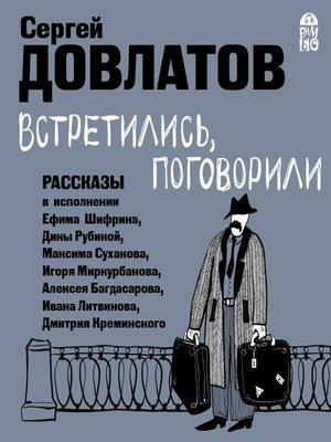 cover image of Встретились, поговорили