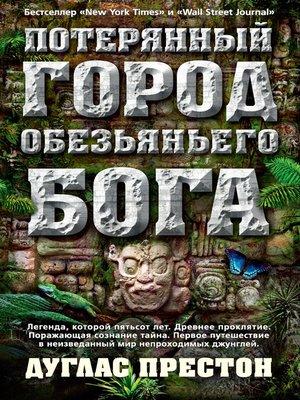 cover image of Потерянный город Обезьяньего бога