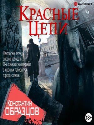 cover image of Красные цепи