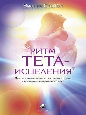 cover image of Ритм Тета-исцеления