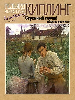 cover image of Странный случай и другие рассказы