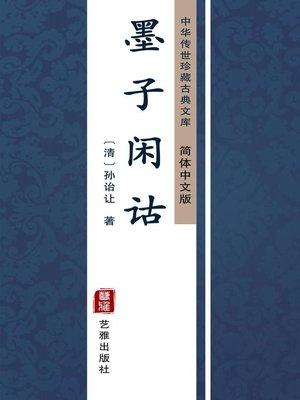 cover image of 墨子闲诂(简体中文版)