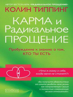 cover image of Карма и Радикальное Прощение