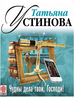 cover image of Чудны дела твои, Господи!