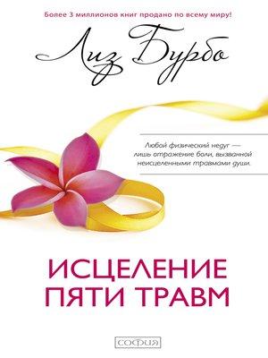 cover image of Исцеление пяти травм