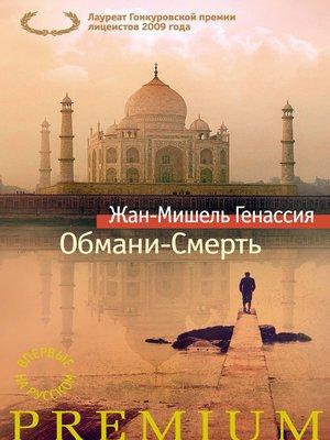 cover image of Обмани-Смерть