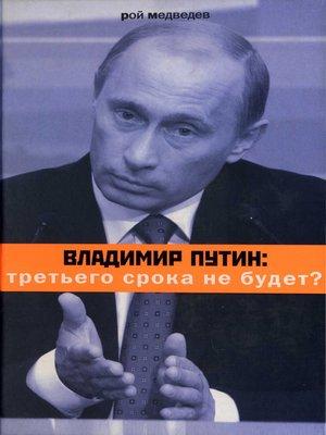cover image of Владимир Путин