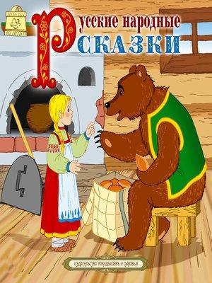 """cover image of Сборник русских народных сказок """"Маша и медведь"""""""