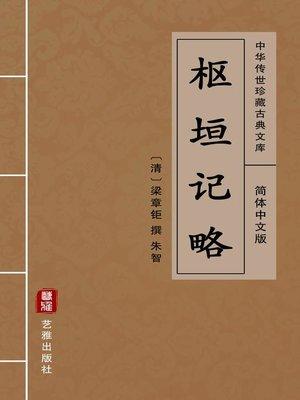 cover image of 枢垣记略(简体中文版)