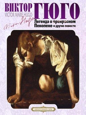 cover image of Легенда о прекрасном Пекопене и другие повести