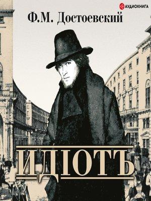 cover image of Идиот