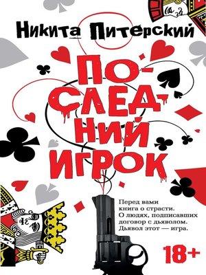 cover image of Последний игрок